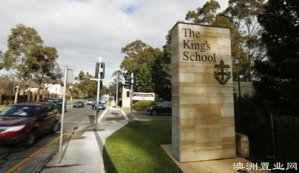 悉尼私校 The Kings School
