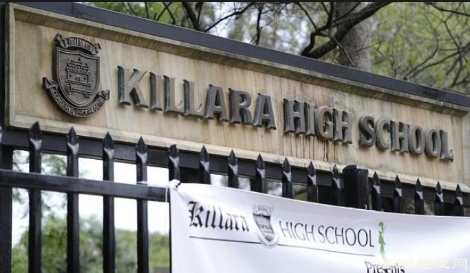 悉尼中学Killara High School